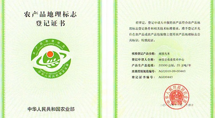 南陵大米农产品地理标志证书