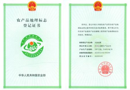 图5 农产品地理标志登记证书