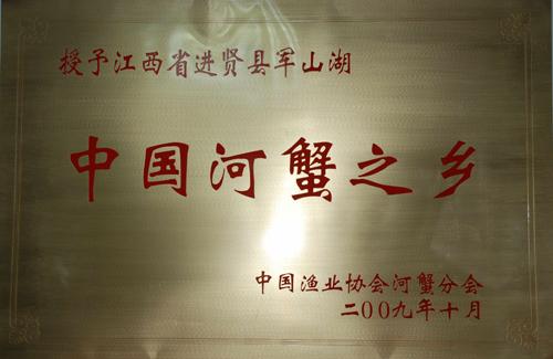 图2 进贤县军山湖河蟹荣誉