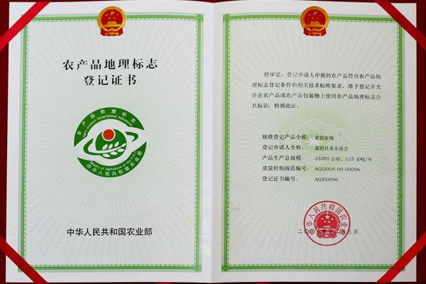 图5 蒙阴蜜桃农产品地理标志证书