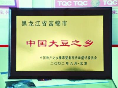 """富锦市获""""中国大豆之乡""""荣誉"""