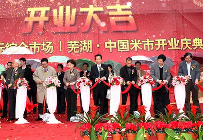 中国芜湖米市在南陵县建成