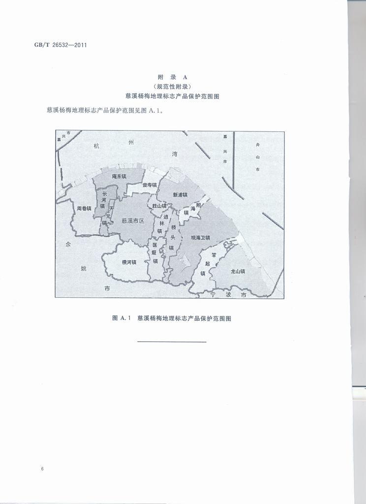 慈溪杨梅地理标志产品保护范围图