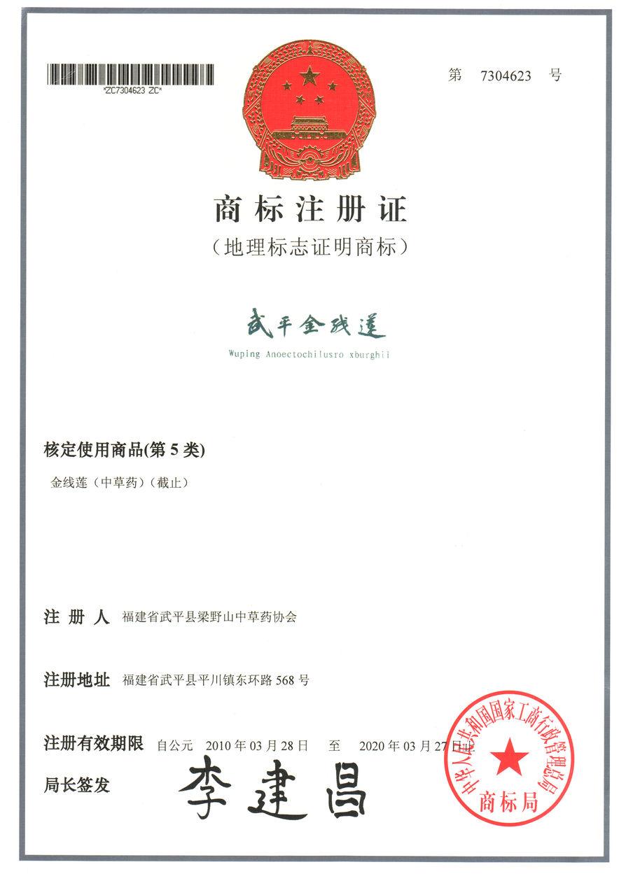 武平金线莲国家地理证明商标