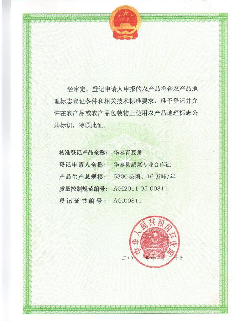 华容青豆角—地理标志认定