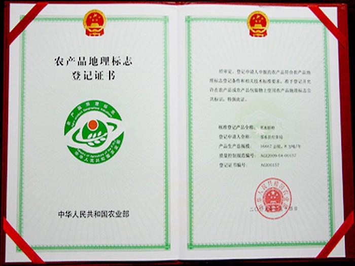 邻水脐橙农产品地理标记登记证书