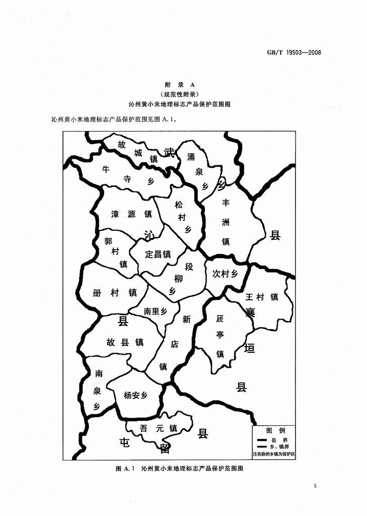 沁州黄小米地理标志产品保护范围图