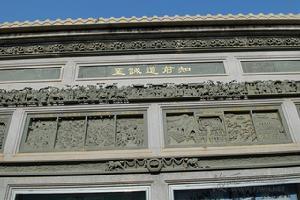 陈嘉庚公园的惠安石雕